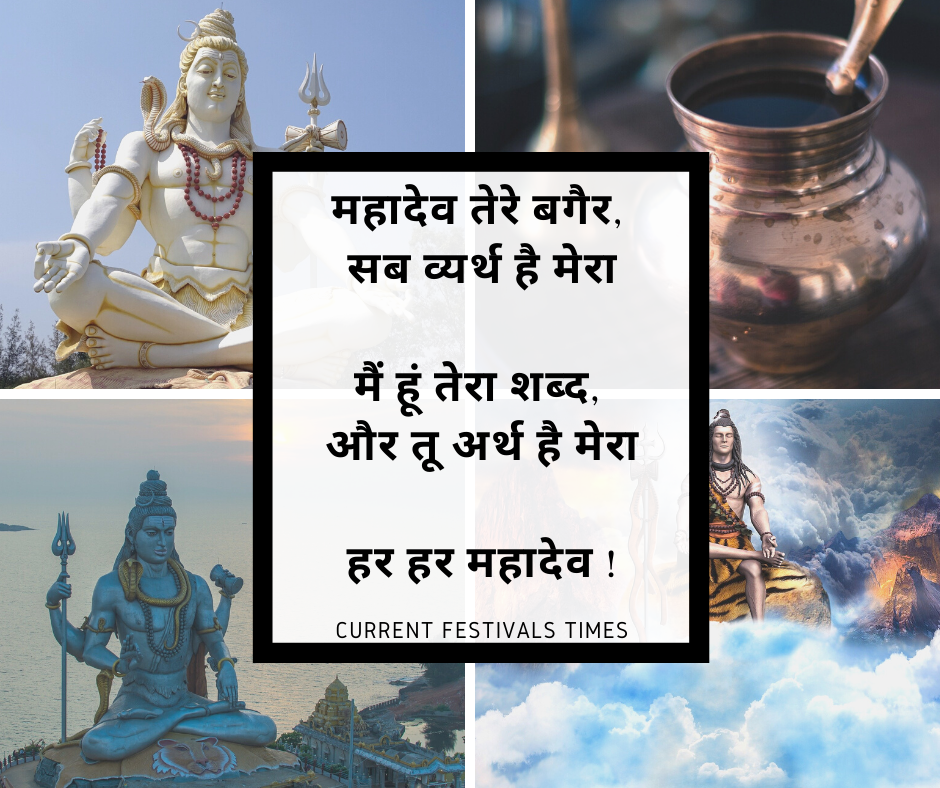 Shivratri-quotes-and-greetings