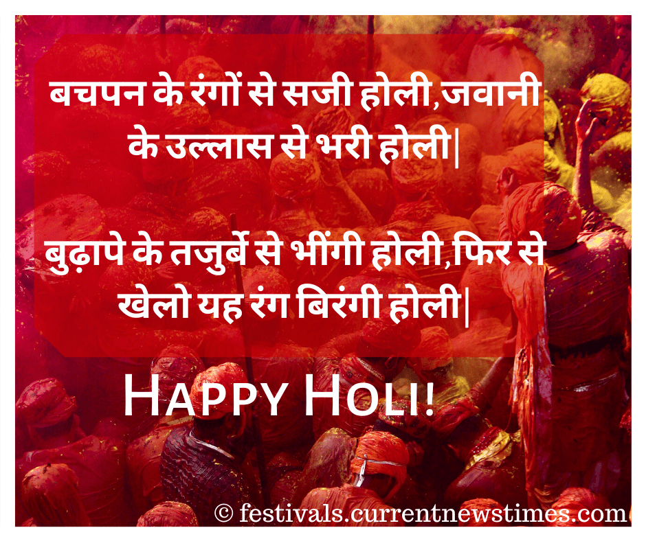 holi quotes with images