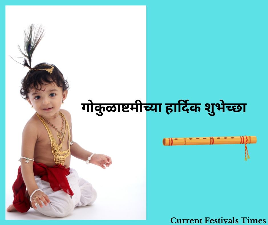 Happy-Janmashtami-Marathi