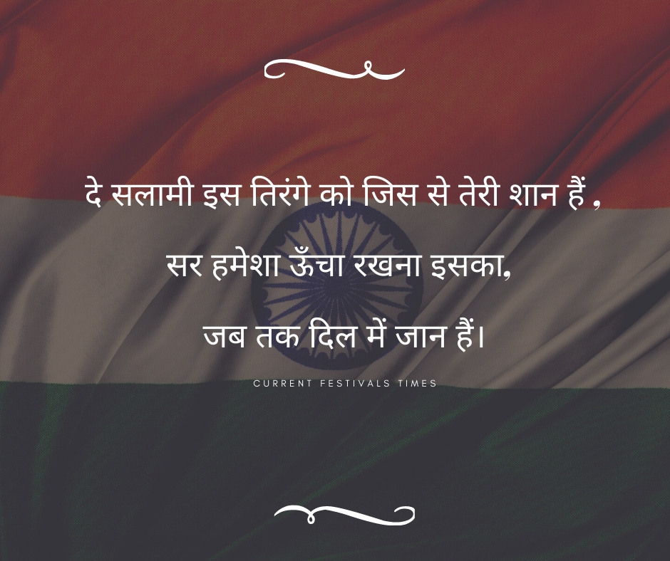 Indian-Independence-day-quotes-in-hindi