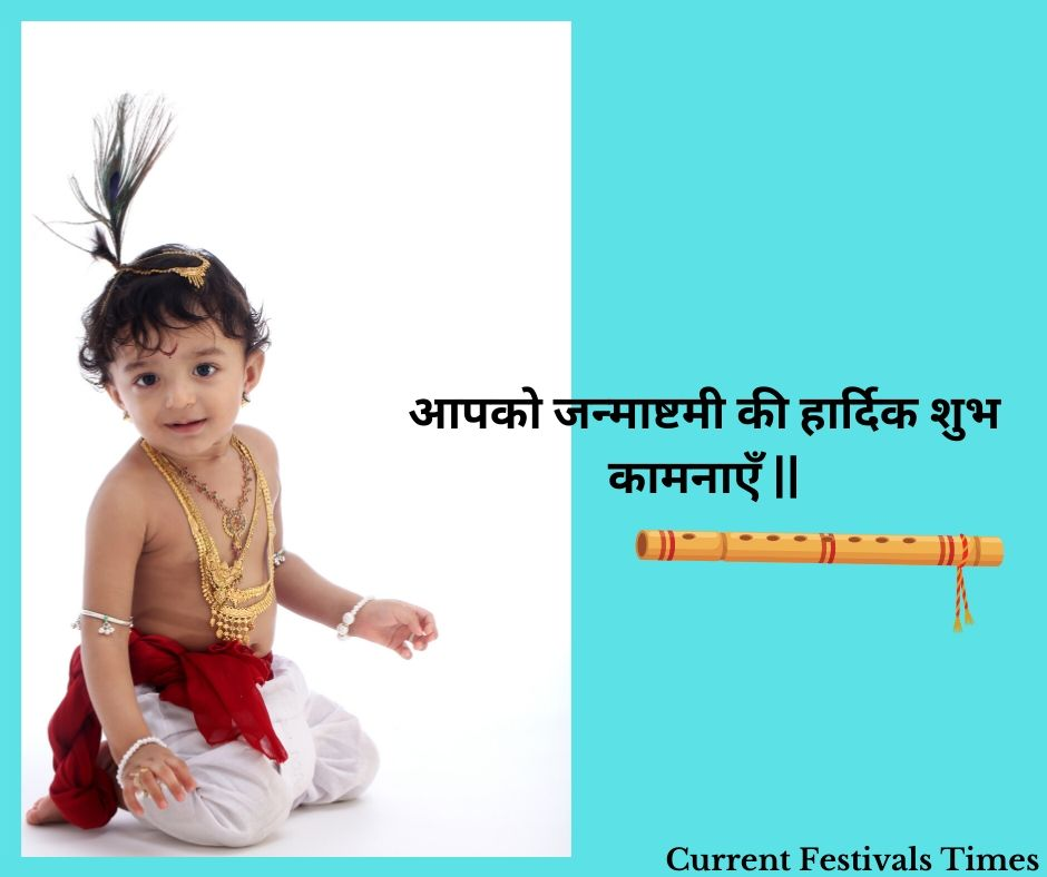 Janmashtami-Quotes-in-Hindi