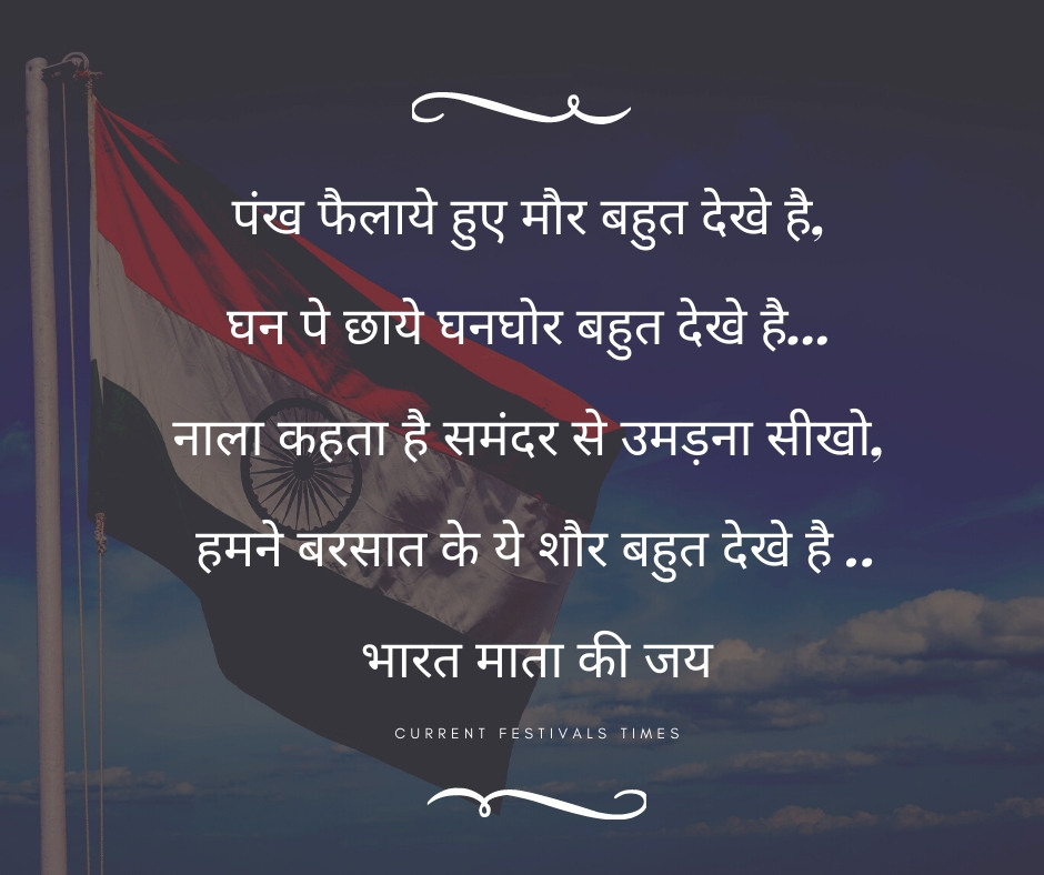 independence day india 2019