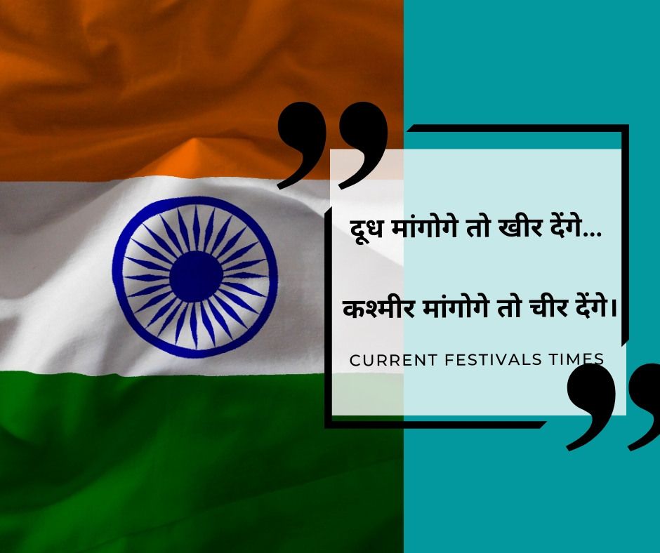 independence day india images