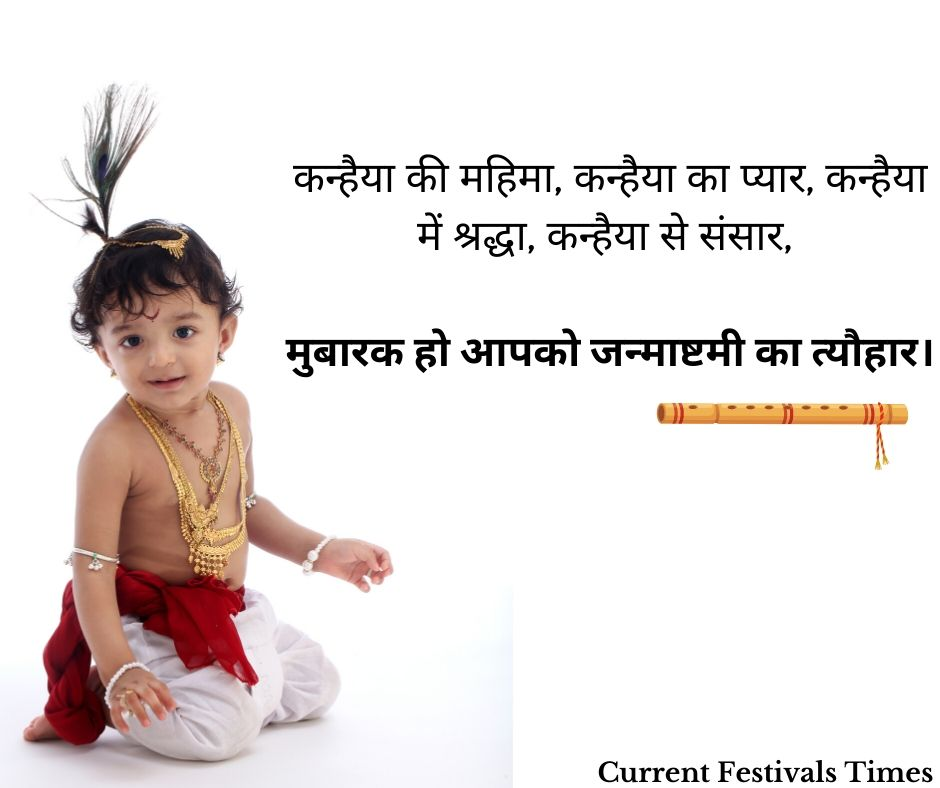 janmashtami message