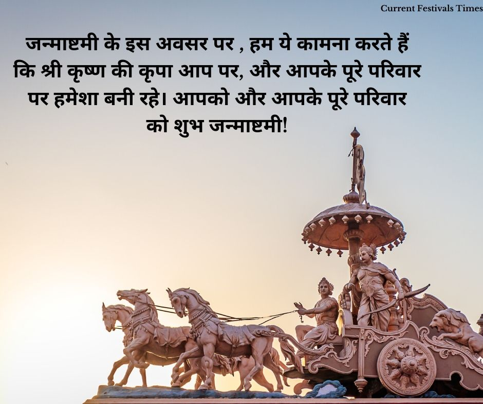 janmashtami quotation in hindi