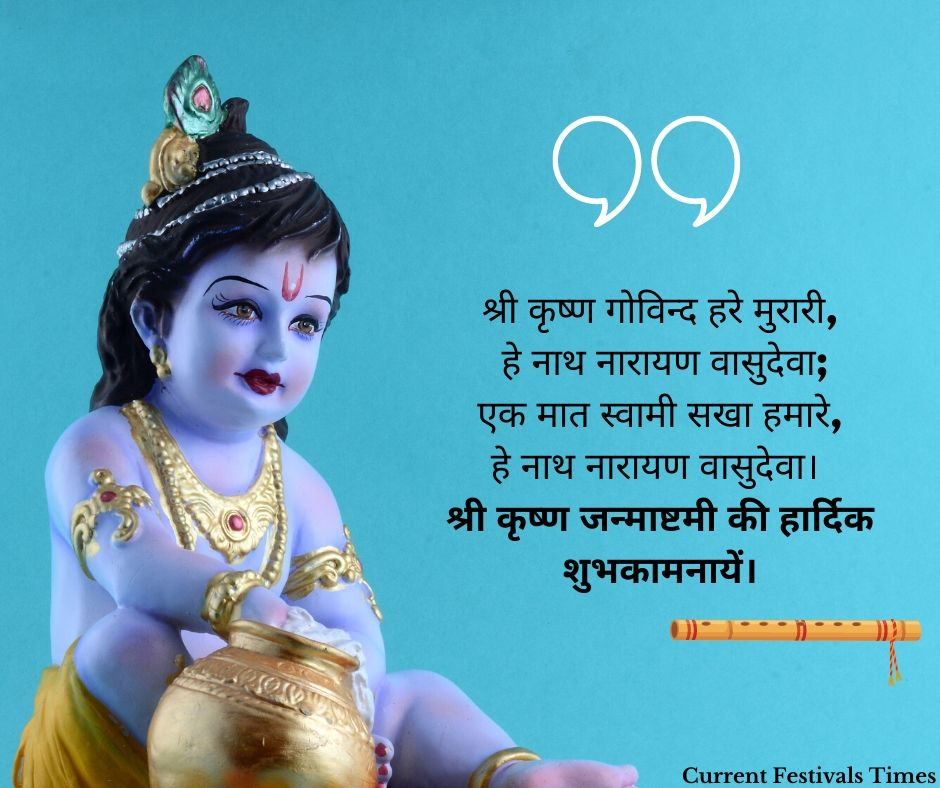 krishna janmashtami quotes in hindi