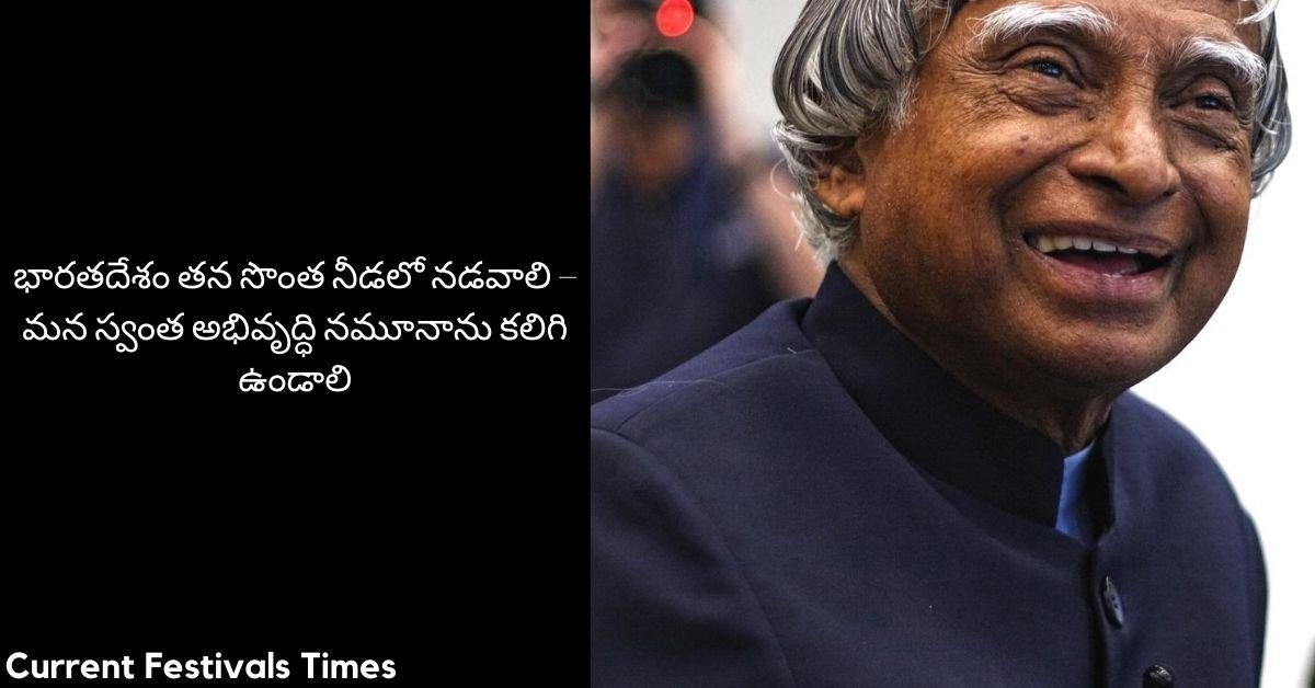 Abdul Kalam Quotes in Telegu