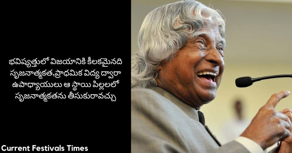 Abdul-Kalam-Quotes-in-Telegu