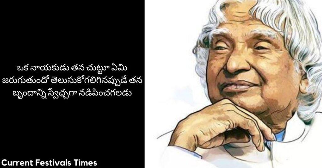 APJ Abdul Kalam Quotesin Telegu