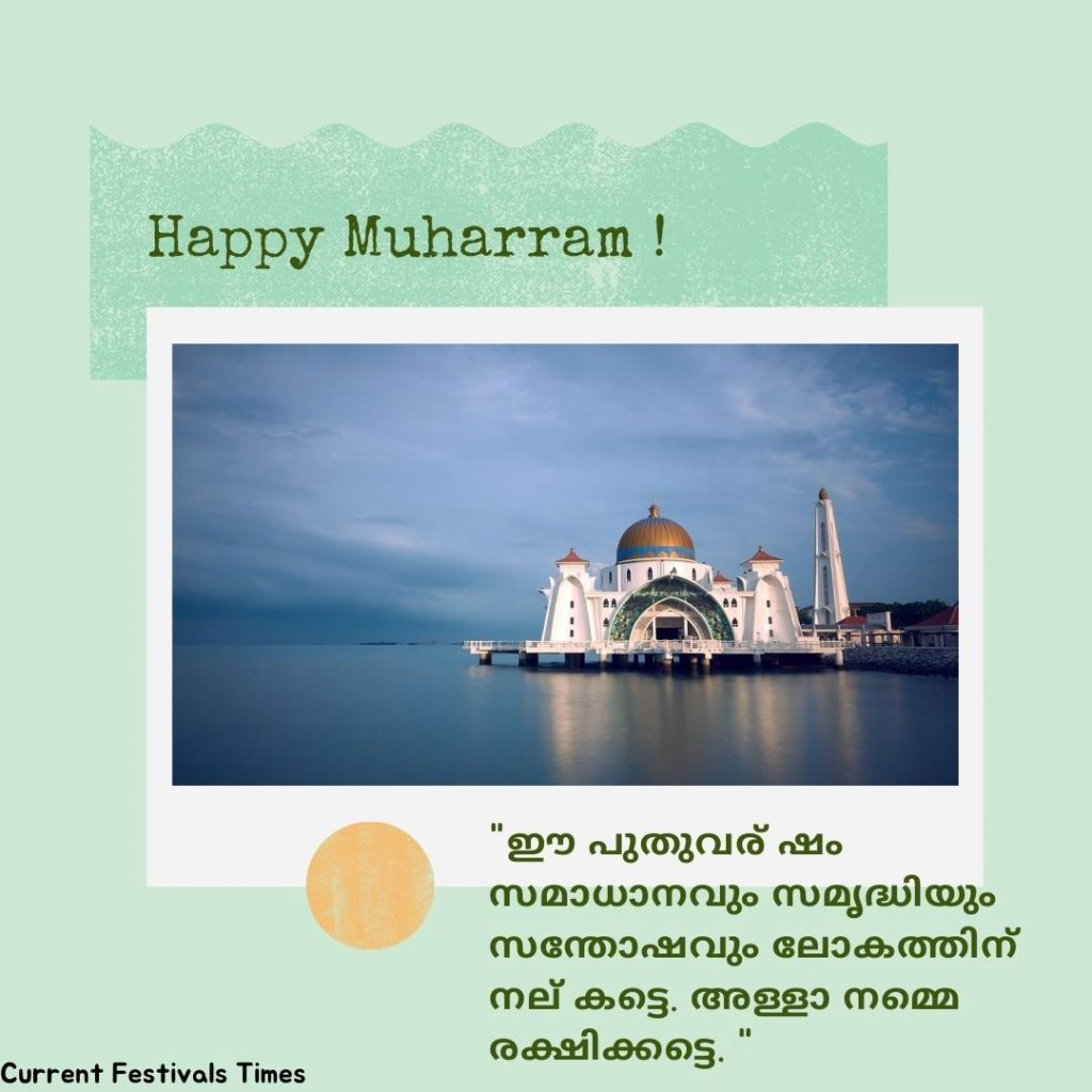 Muharram Images Wishes in Malayalam