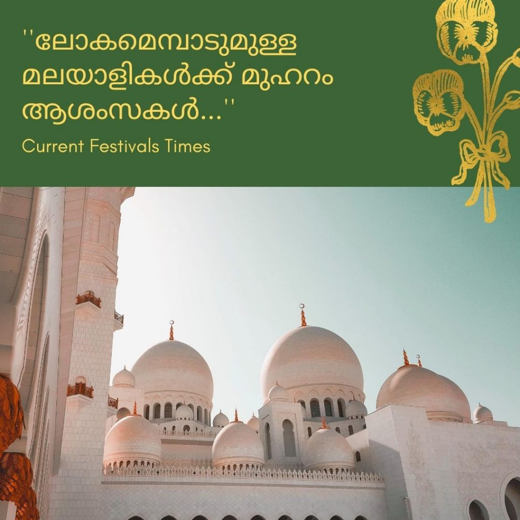 Muharram Quotes in Malayalam