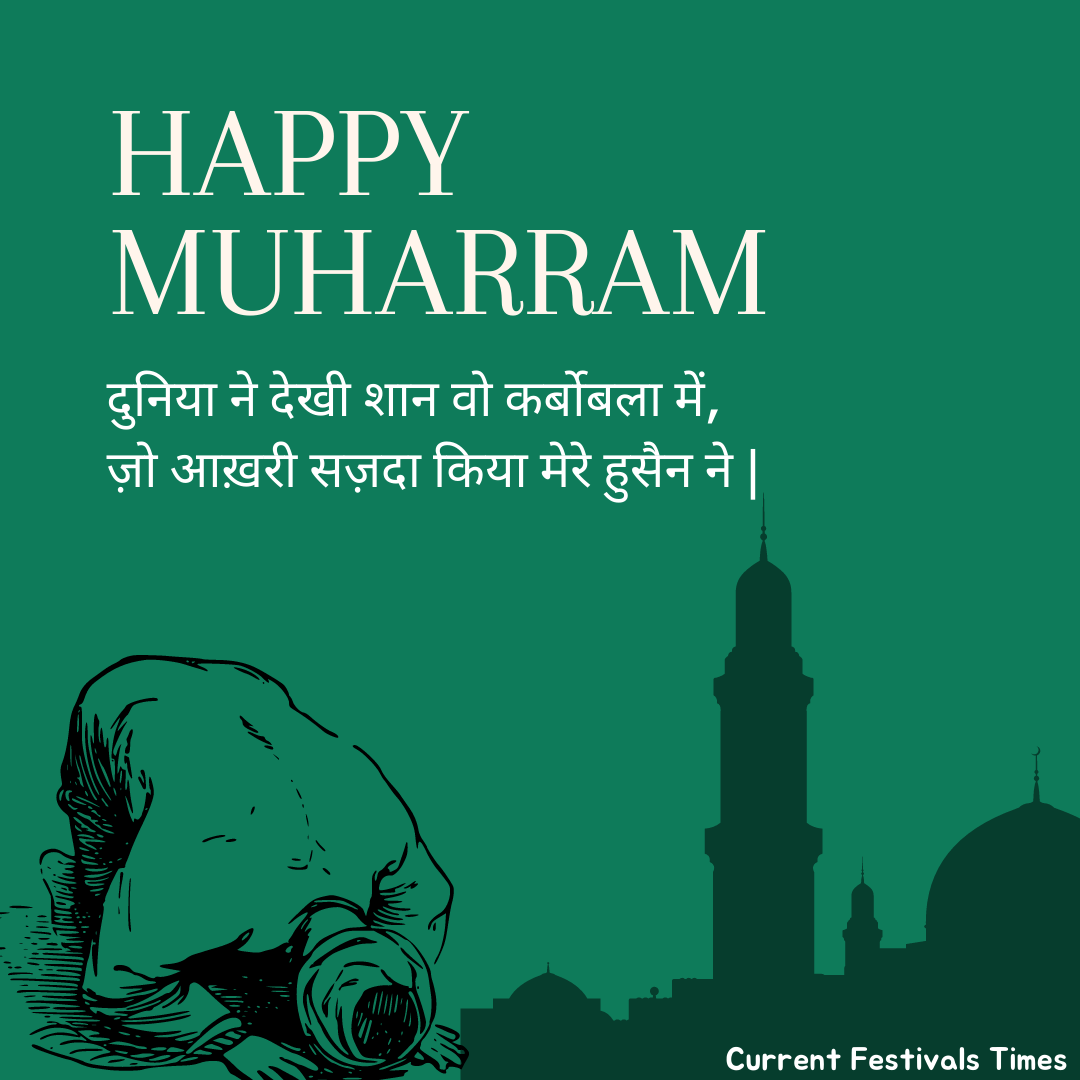 Muharram Shayri in Hindi Images