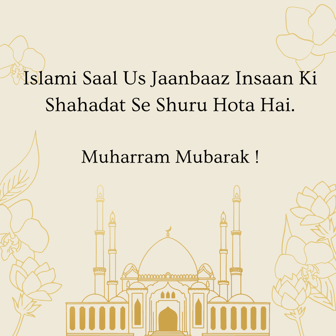 Muharram-wishes-urdu