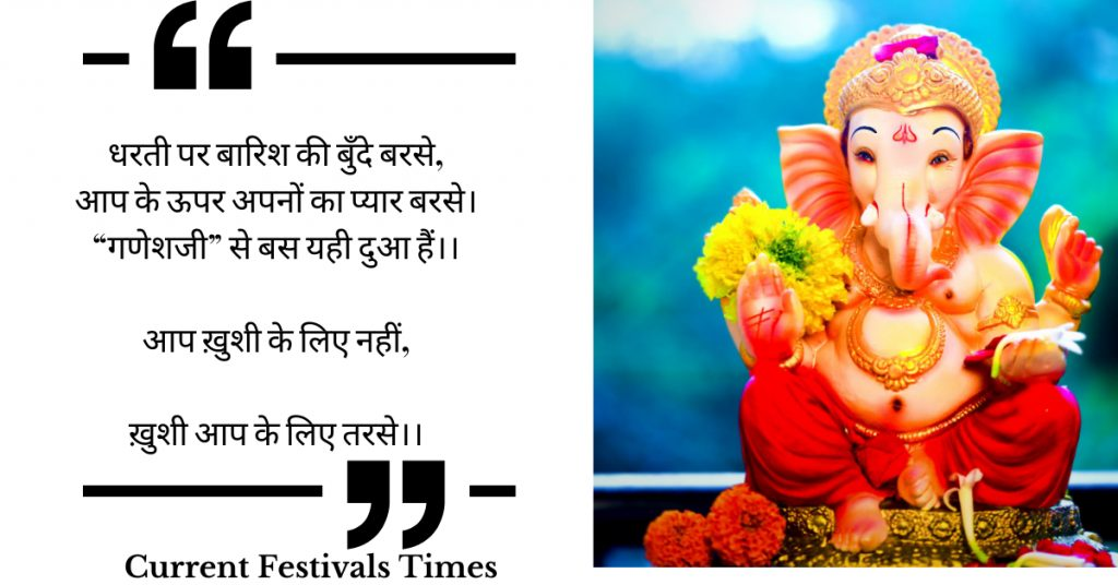 ganesh chaturthi images download hd