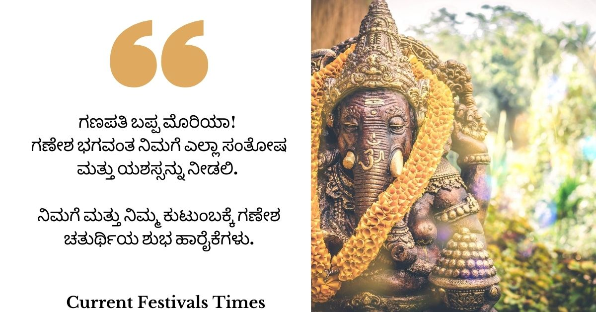 ganesh-chaturthi-kannada-images-wishes