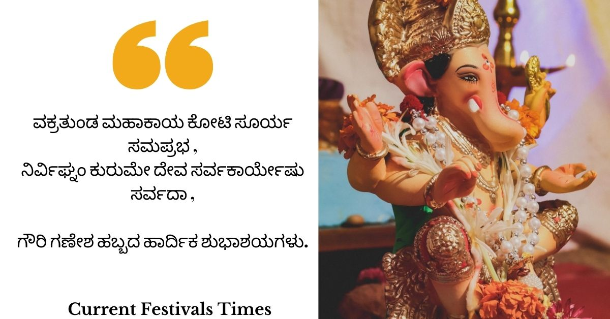 ganesh-chaturthi-kannada-wishes-2020-quotes