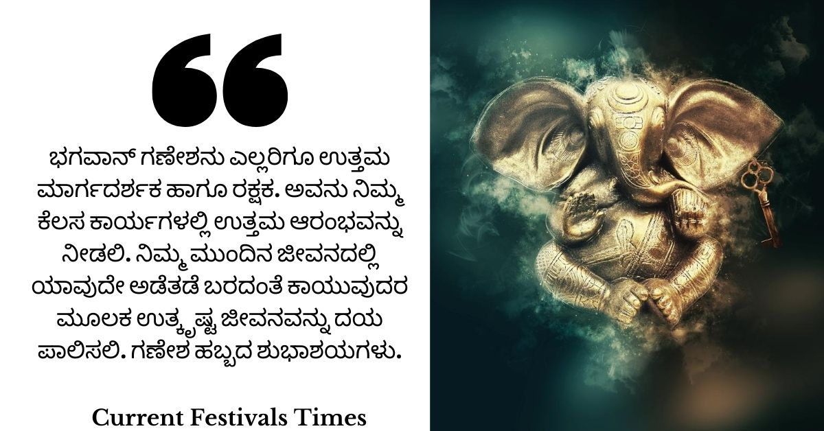 ganesh-chaturthi-kannada-wishes-messages-2020
