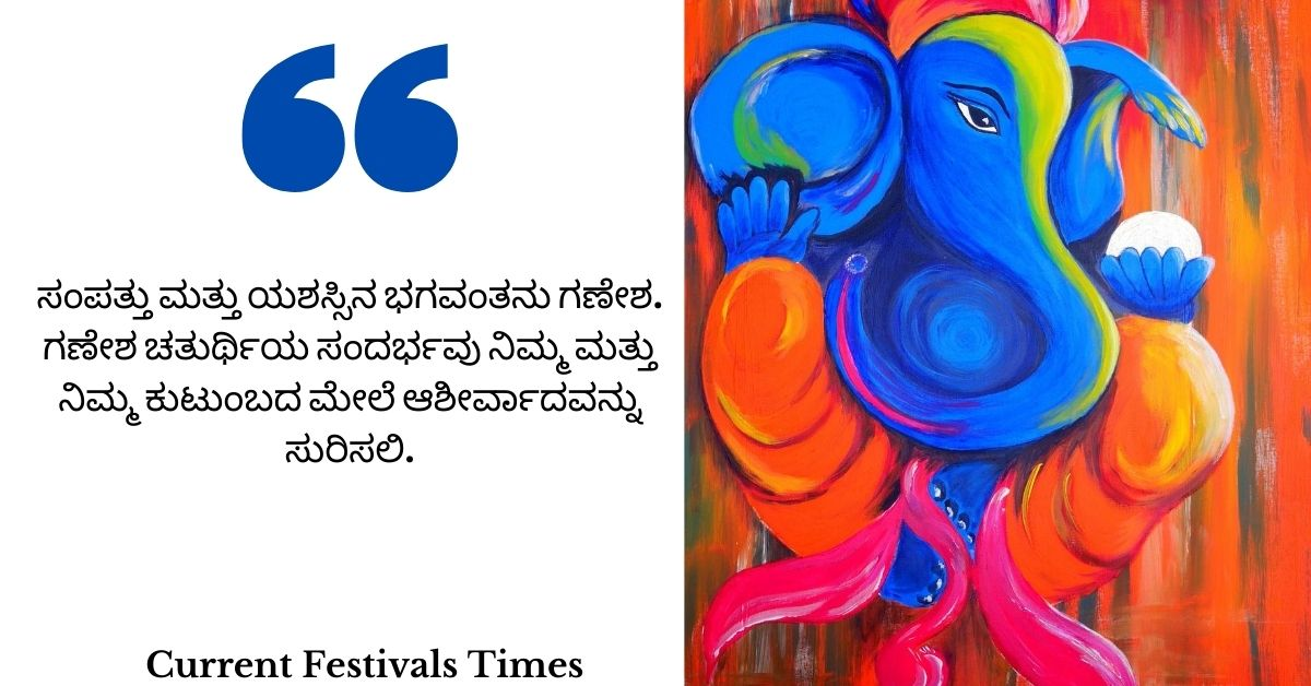 ganesh-chaturthi-kannada-wishes-quotes-2020