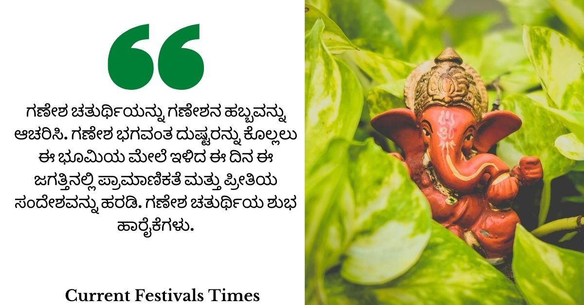 ganesh-chaturthi-kannada-wishes-quotes
