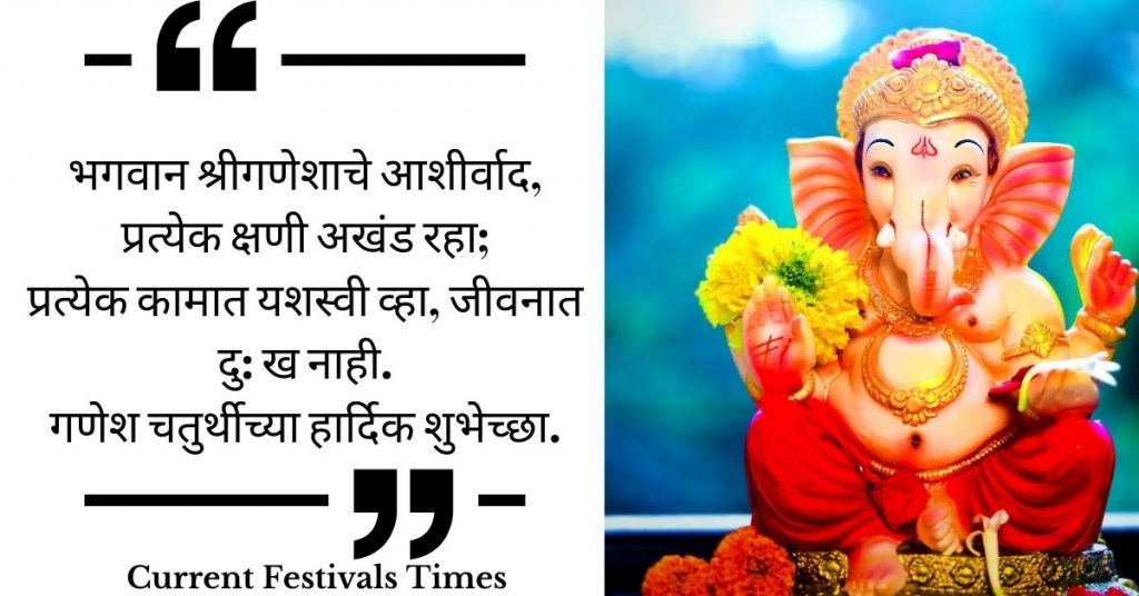 ganesh-chaturthi-wishes-status-messages-quotes