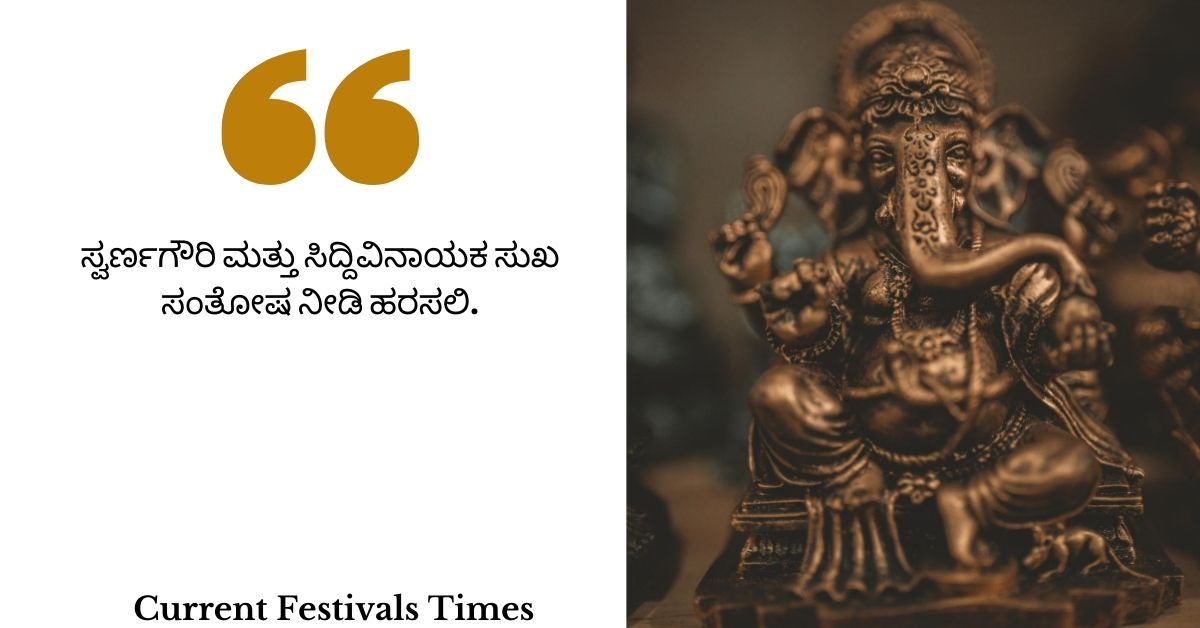 happy-ganesh-chaturthi-kannada-wishes-2020