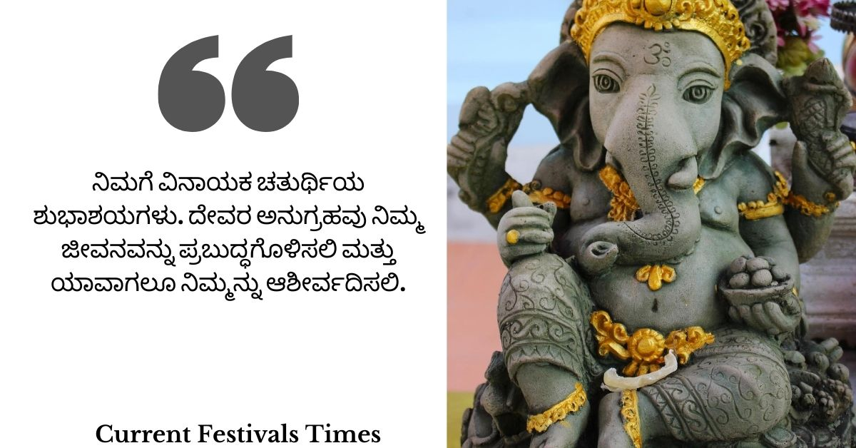 happy-ganesh-chaturthi-kannada-wishes