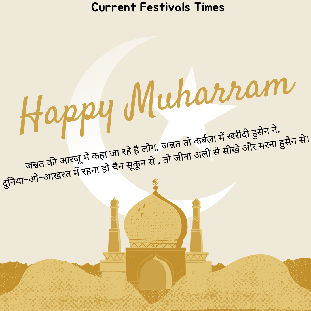 images of muharram hindi