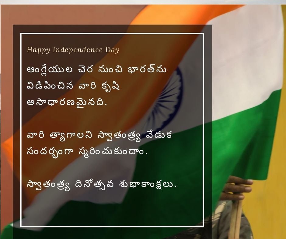 independence day quotes in telegu