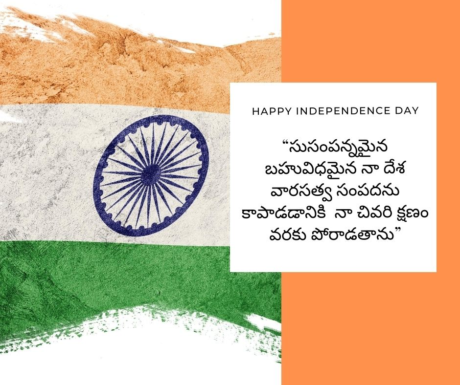 independence-day-quotes-wishes-telegu