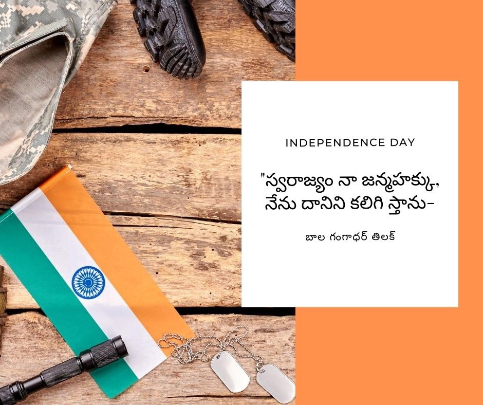 independence-day-wishes-in-telegu