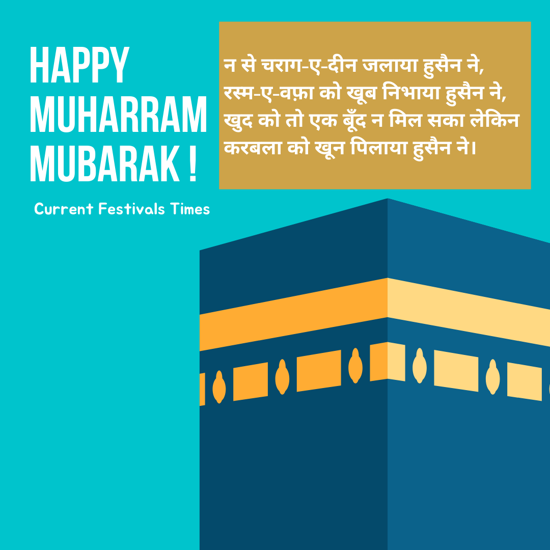muharram festival images hindi