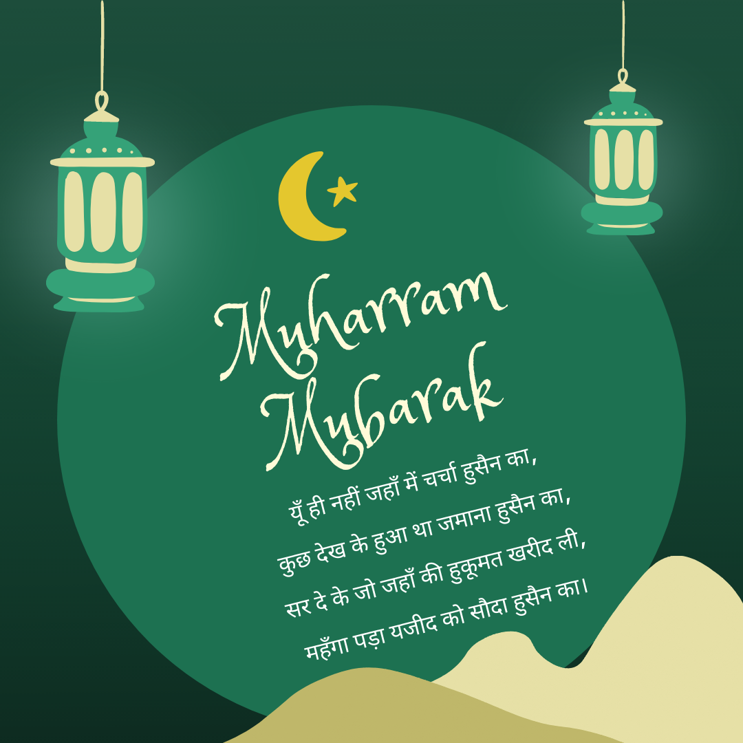 muharram hindi quotes images