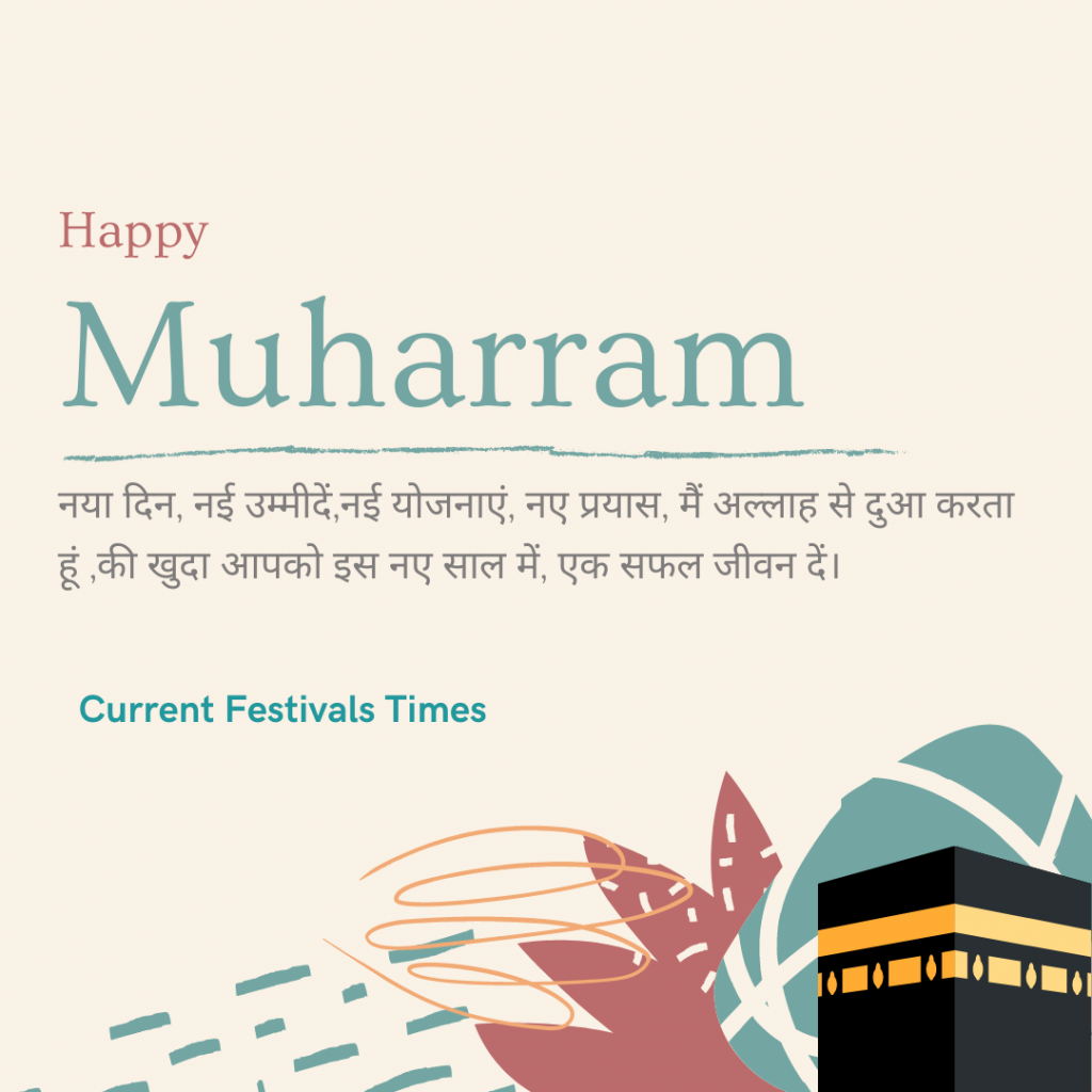 muharram images hindi