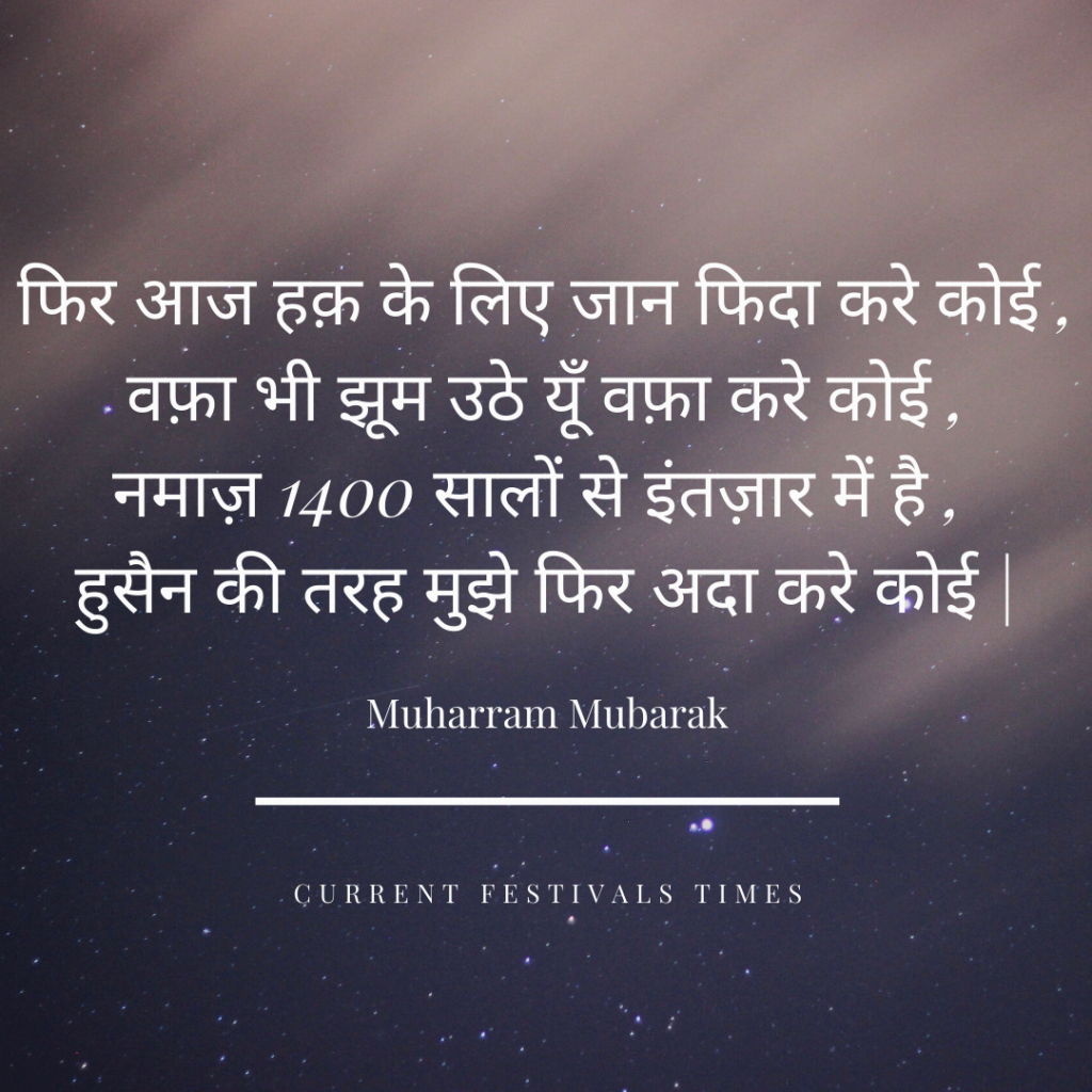 muharram images in hindi