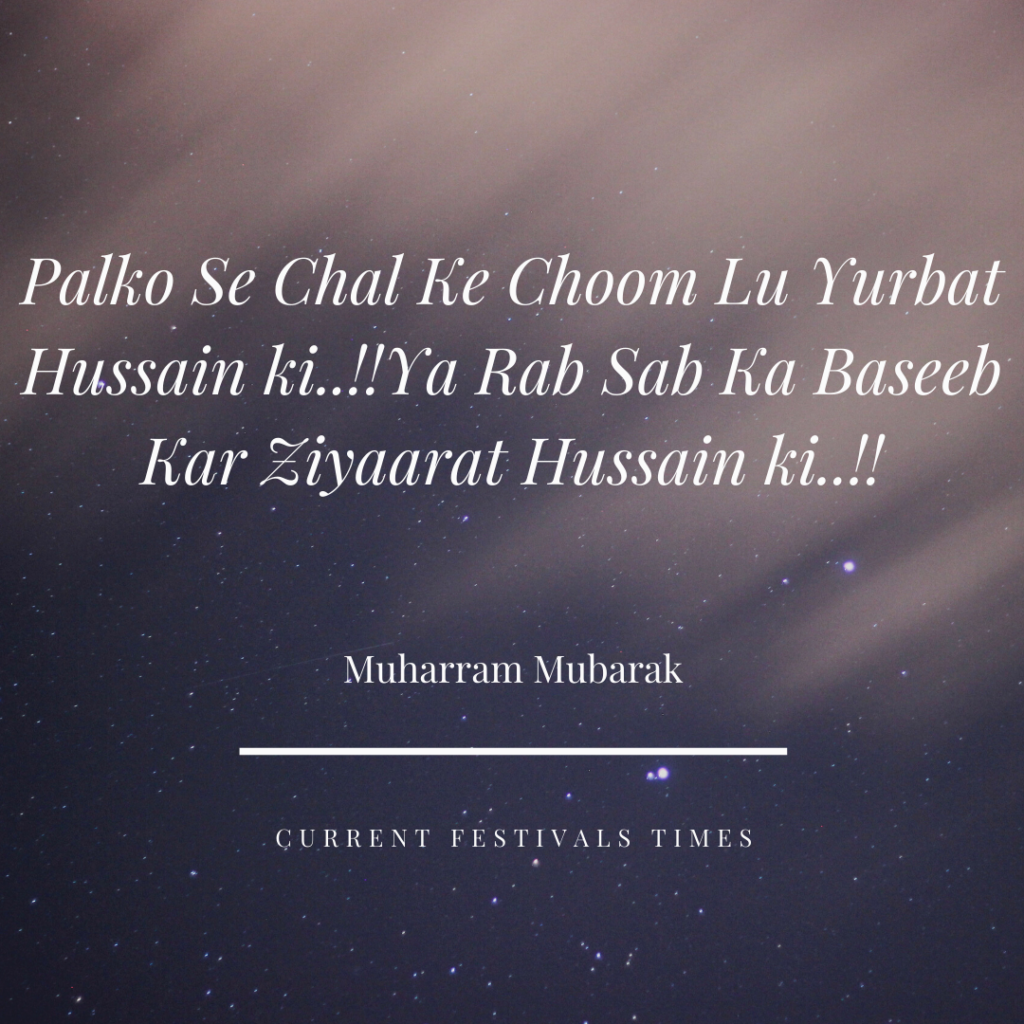 muharram in hindi quotes