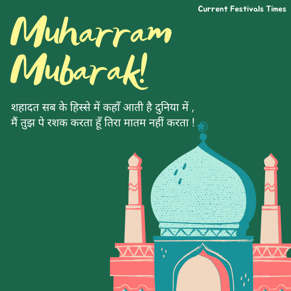 muharram mubarak hindi