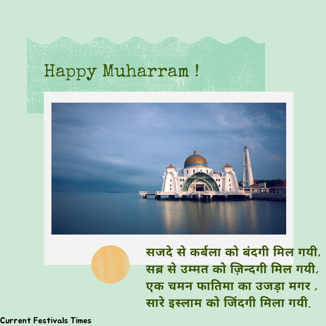 muharram mubarak wishes hindi
