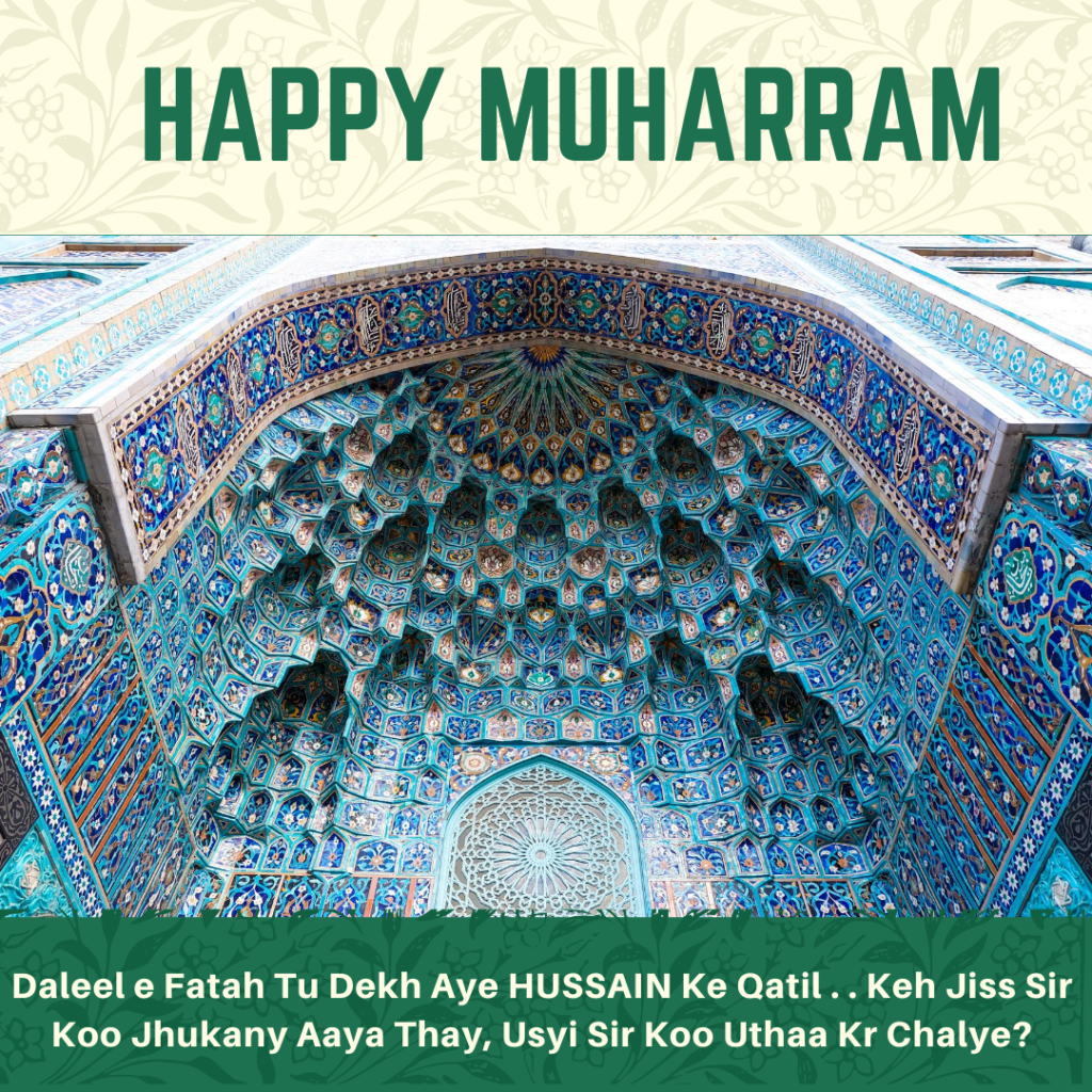 muharram new year images