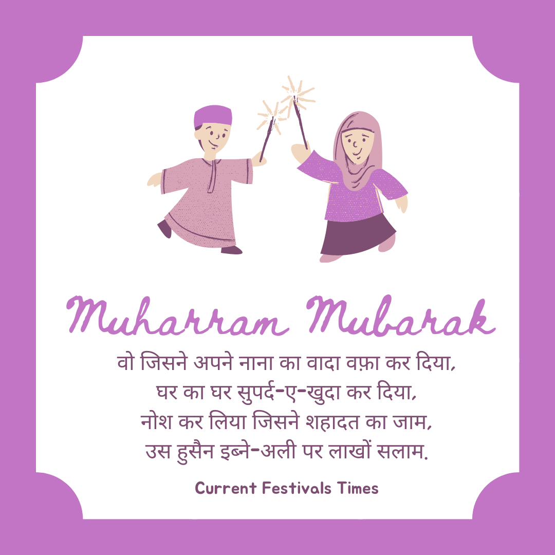 muharram quotation hindi