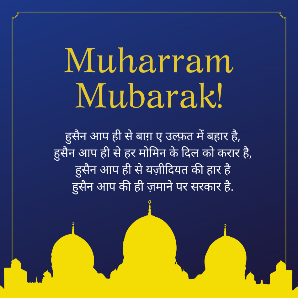 muharram quotes images