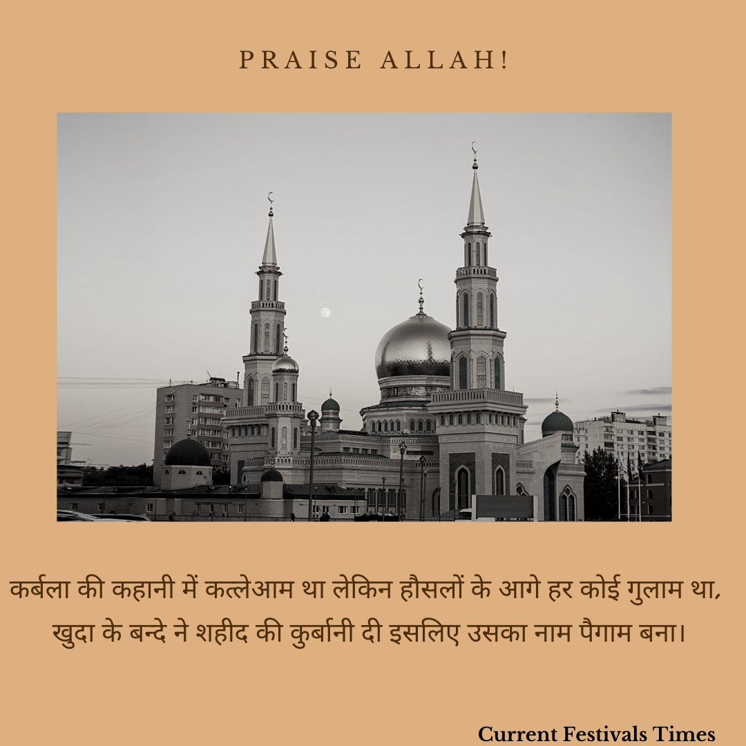 muharram quotes in hindi
