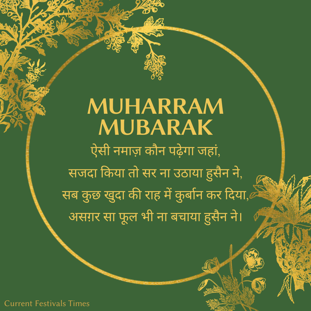 muharram status for whatsapp in hindi