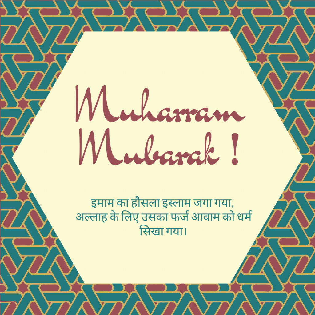 muharram status hindi