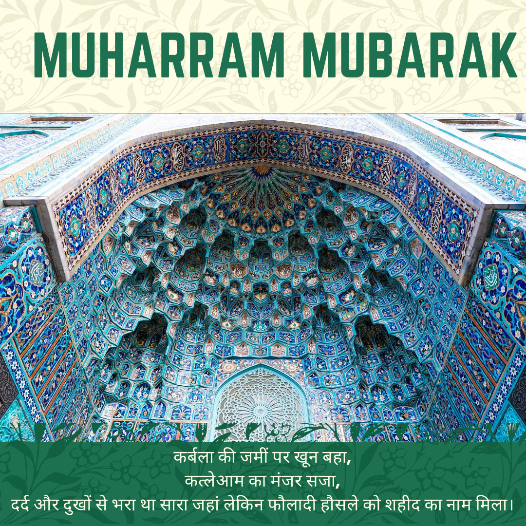 muharram status in hindi facebook whatsapp