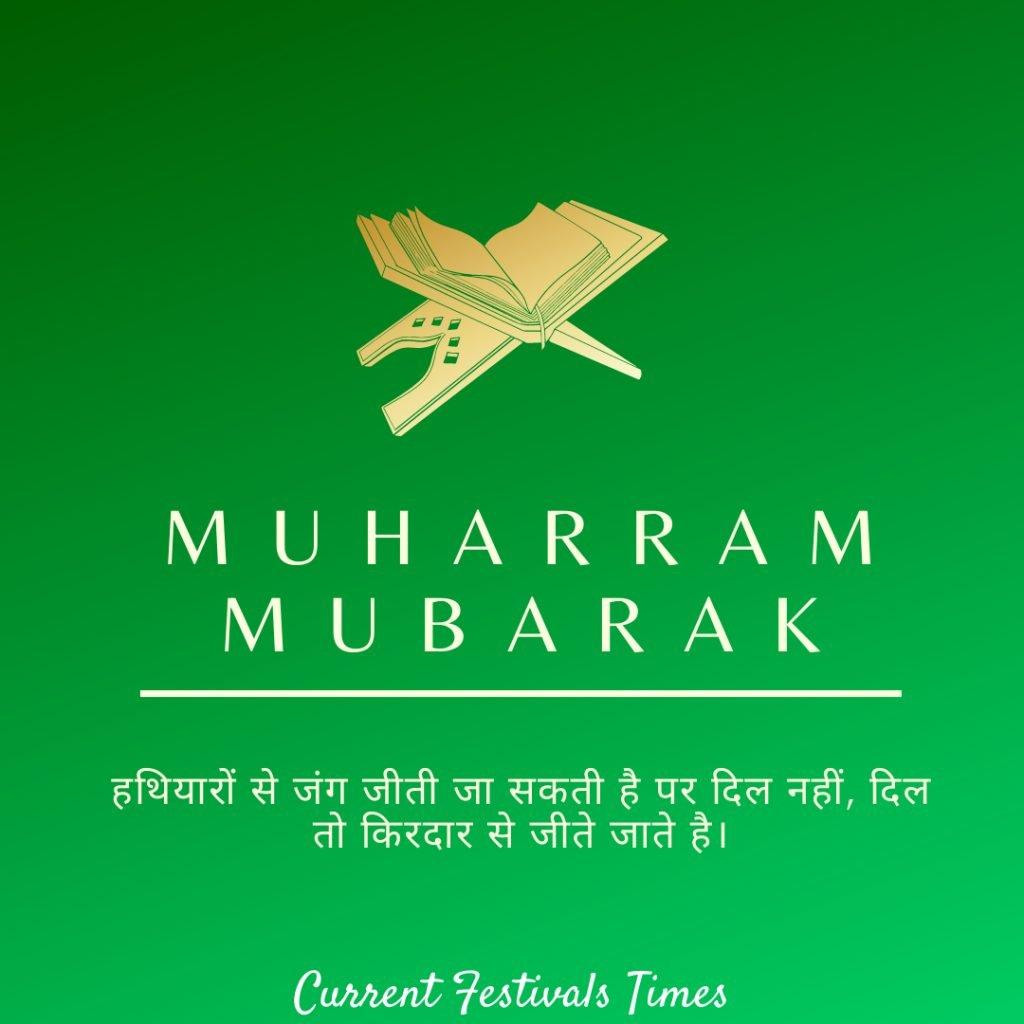 muharram whatsapp status 2020