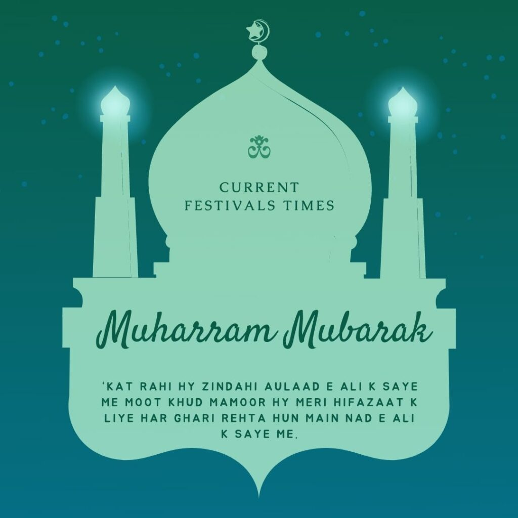 muharram wishes in english
