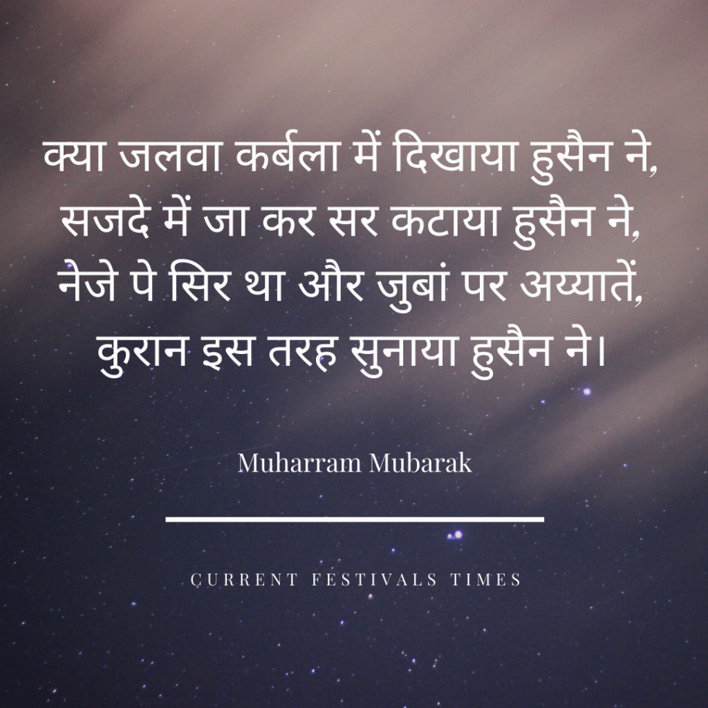muharram wishes in hindi