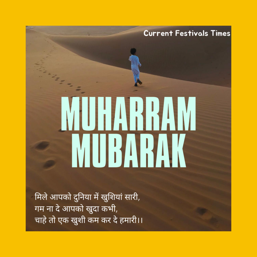 muharram wishes in hindi 2020