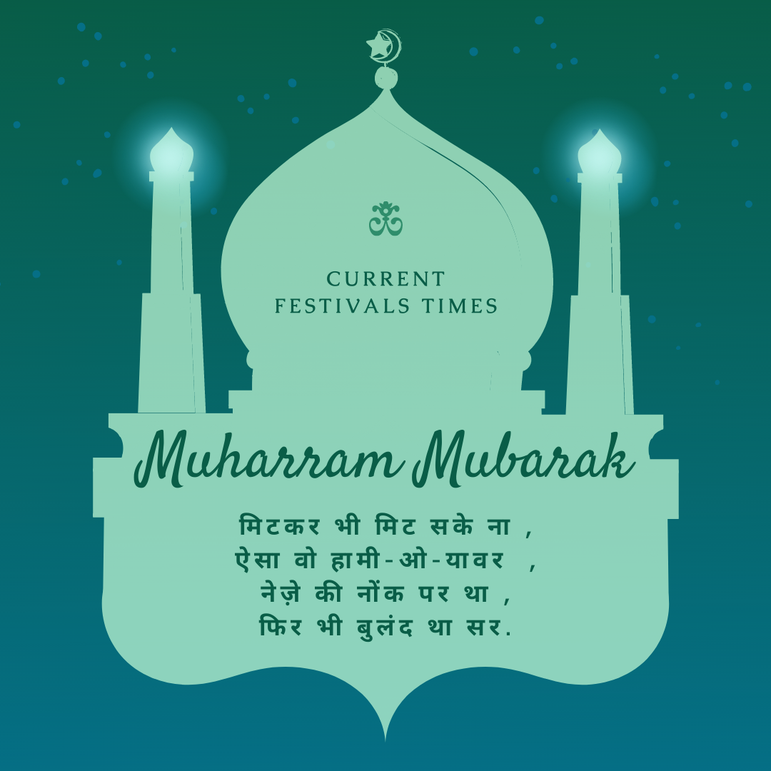 muharram wishes quotes in hindi