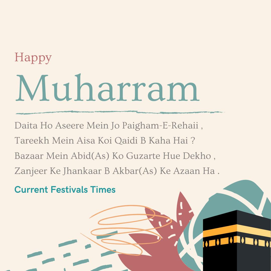 muharram-wishes-urdu-2020